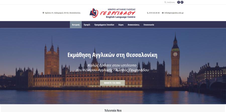 Κέντρο Αγγλικής Γλώσσας Γεωργιάδου